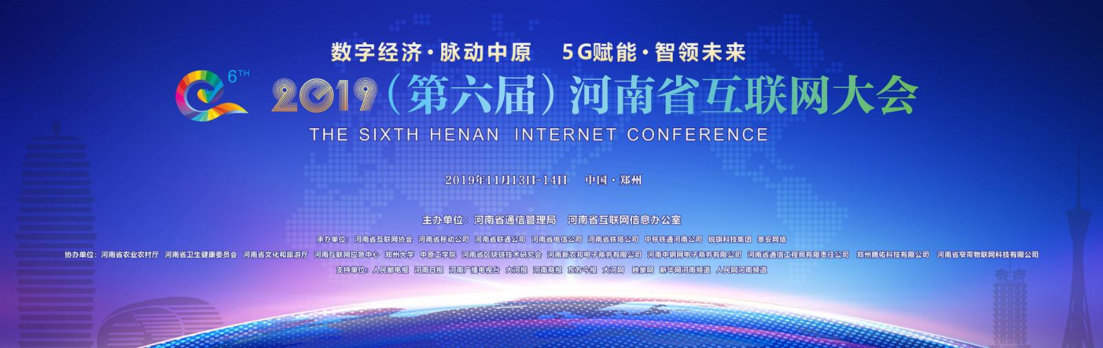 2019(第六届)河南省互联网大会在郑召开 数字大潮赋能中原